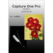 Capture One Pro Ver.20 2 ハンドブック